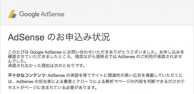 google-adsense-apply
