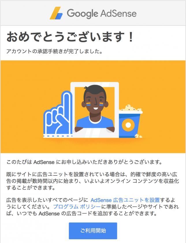 google-adsense-passed