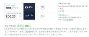 transferwise-send-money